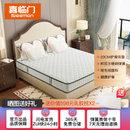 喜临门床垫 20cm 邦尼尔弹簧护脊床垫  成人儿童床垫 1.5/1.8米床垫 启晨(1.8*2)