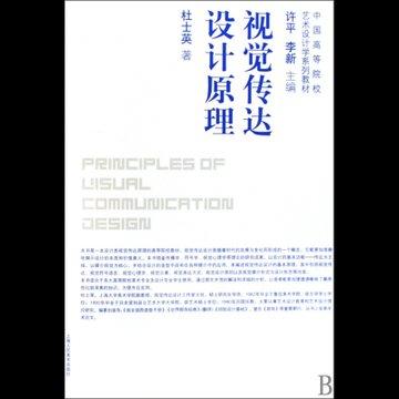 视觉传达设计原理(中国高等院校艺术设计学系列教材)
