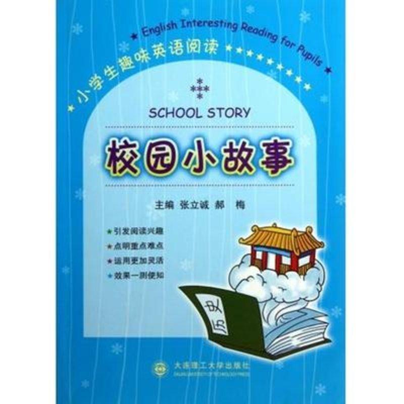 国美为您找到 校园小故事/小学生趣味英语阅读图书图片
