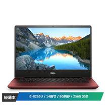 戴尔(DELL)灵越INS 14-5480 14英寸轻薄笔记本电脑(i5-8265U 8G 256G固态 2G独显 Win10 背光键盘) 红