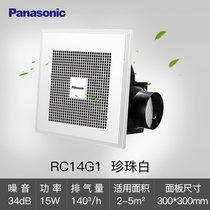 松下排气扇厨房卫生间吸顶静音排风扇8寸10寸12寸集成吊顶换气扇(FV-RC14G1)