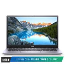 戴尔(DELL)灵越5000 13.3英寸超轻薄便携窄边框笔记本电脑(i5-8265U 8G 256G固态 FHD IPS)紫