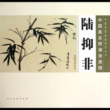 陆抑非(水墨花卉写生中国画名师课徒画稿)/中国传统绘画技