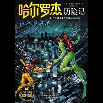 神秘海底城/哈尔罗杰历险记