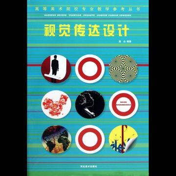 视觉传达设计/高等美术院校专业教学参考丛书