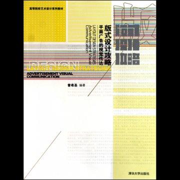 版式设计攻略(平面广告的视觉传达高等院校艺术设计系列教材