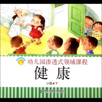 对比 提心愿               商品名称:健康(小班下)/幼儿园渗透式领域