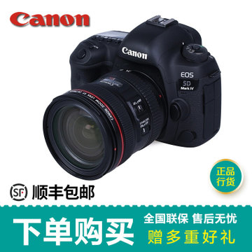 佳能(Canon)EOS 5D Mark IV EF24-105mmf/4L IS II USM佳能5D4 24-105(黑色 套餐二)