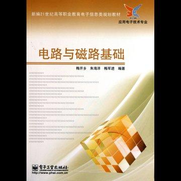 电路与磁路基础(应用电子技术专业新编21世纪高等职业教育
