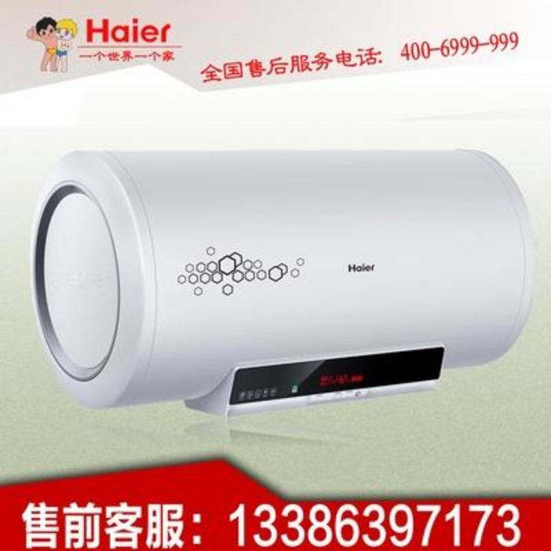 haier海尔80升电热水器es80h-z4(ze)线控