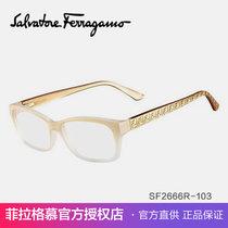 Ferragamo菲拉格慕眼镜架男女款近视眼镜架SF2666R