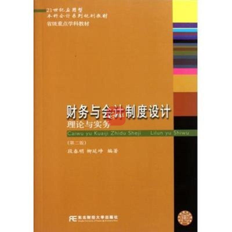 财务与会计制度设计(理论与实务第2版21世纪应用型本科会