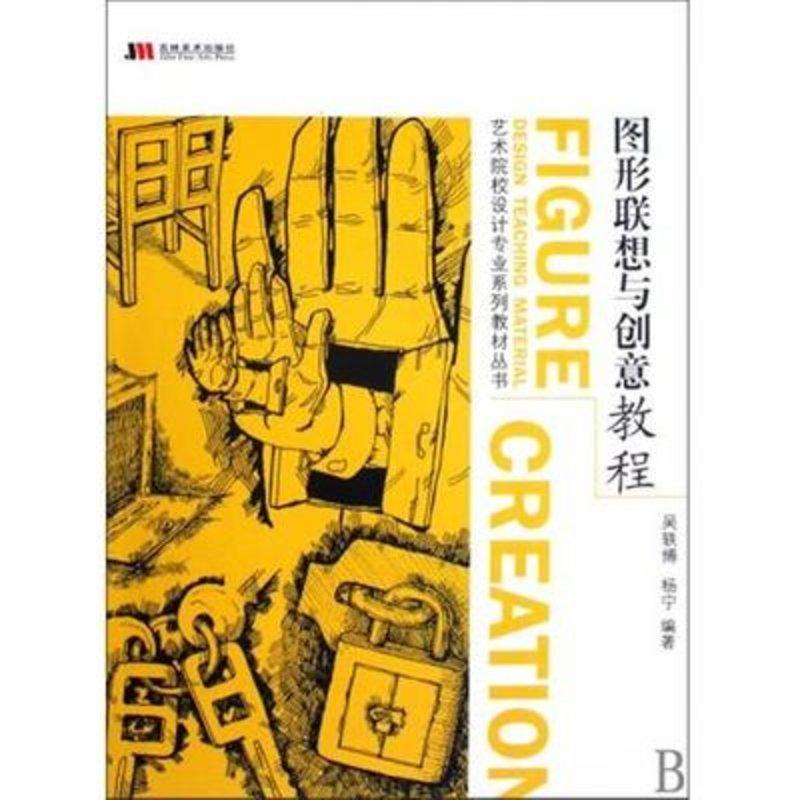 图形联想与创意教程/艺术院校设计专业系列教材丛书