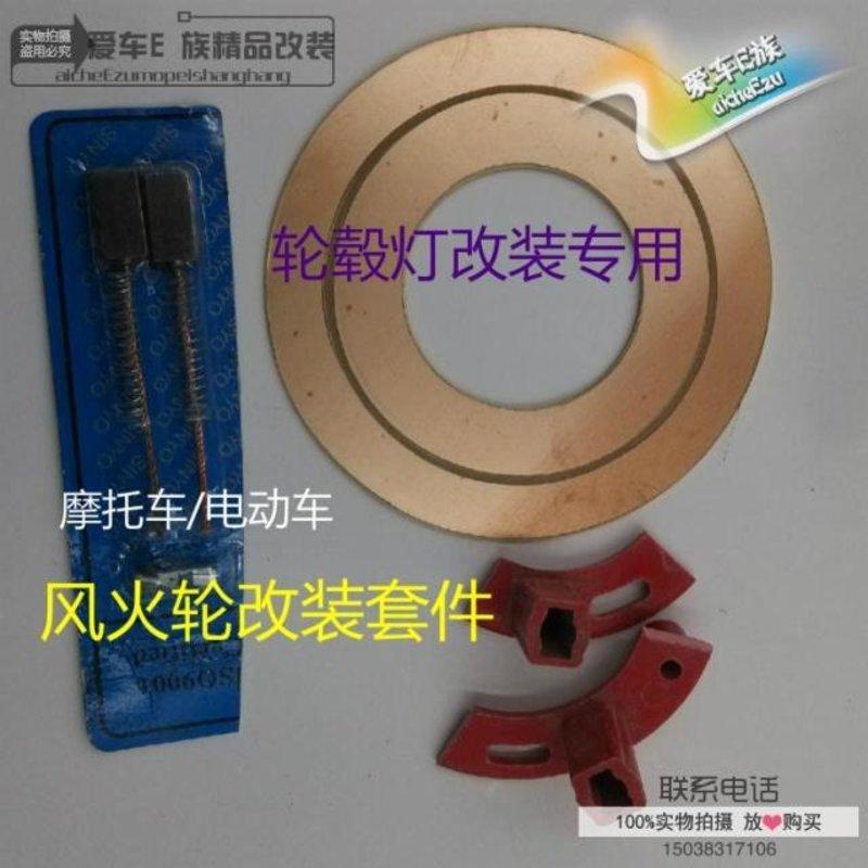梦奇摩托电动车轮圈led装饰灯风火轮改装碳刷js视频播放器图片