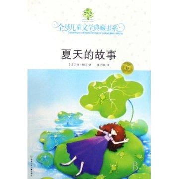 商品名称:夏天的故事/全球儿童文学典藏书系 店铺名称:博库网