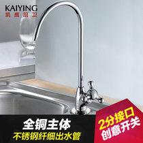 凱鷹 鵝頸凈水器純凈水龍頭(2分接口) KY-2731
