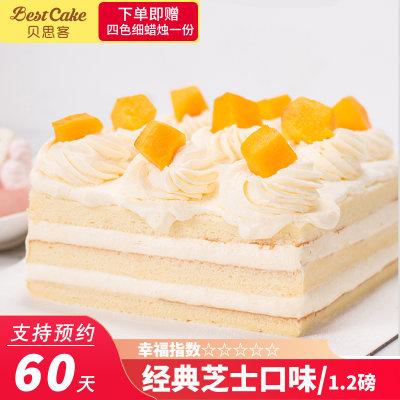 北京/上海: 65元包邮  贝思客 芒GO水果蛋糕 1磅