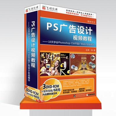 育碟国画十天学ps案例平面设计广告软件视技法实战季观之录像带图片