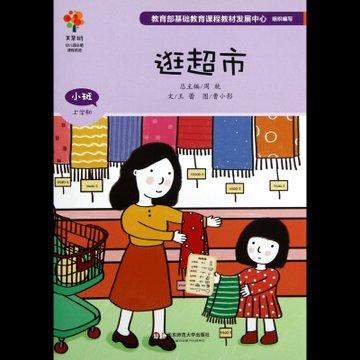 逛超市(小班上学期)/美慧树幼儿园主题课程资源