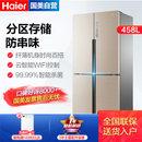 海尔(Haier) BCD-458WDVMU1 458升 多门 冰箱 干湿分储五区保鲜 香槟金