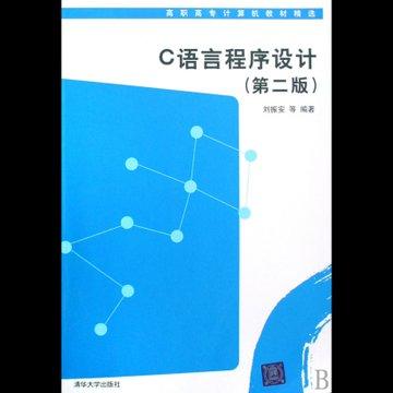 c语言程序设计(高职高专计算机教材精选)