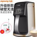 九陽(Joyoung )DJ13R-P10 新款家用免濾全自動破壁無渣豆漿機