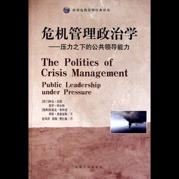 政府管理政治学--愿望之下的公共领导力/危机作文管理经说和好妈压力的我爸高中危机主要图片