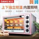 格兰仕(Galanz)电烤箱 K1R 30L 上下管独立控温 内置照明 3层烤位设计 粉色