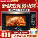 格蘭仕 光波爐 微波烤箱一體機 微波爐 家用 變頻微波 900W速熱 變頻解凍R6(TM)(新品)