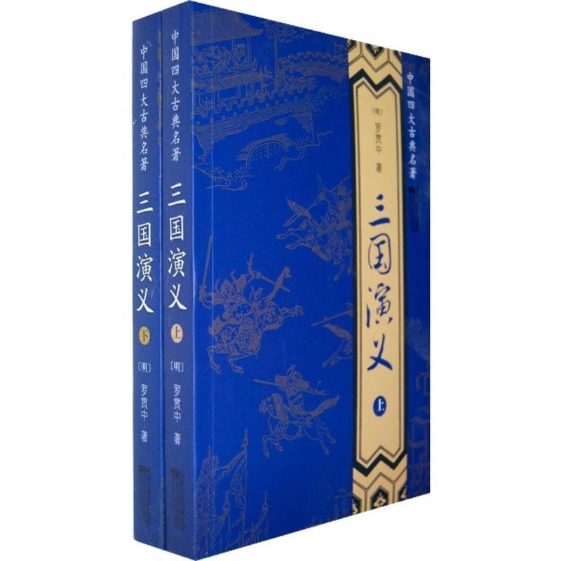 三国演义(上下)/中国四大古典名著