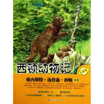 西顿动物记(共5册注音版)