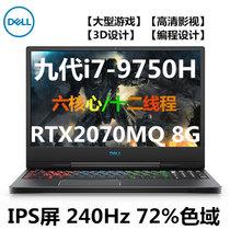 戴尔DELL G7 7590-R2783B 15.6英寸游戏笔记本电脑九代i7-9750H RTX2070MQ 8G独显(黑色/72%色域.240Hz 官方配置+机?#23548;?#30424;)