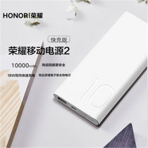 華為榮耀移動電源2便攜10000毫安mAh超薄雙向快充大容量充電寶蘋果三星手機通用(Micro USB)