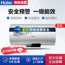 海尔(Haier) 电热水器 60升 无线遥控 双管变频加热 专利安全防电墙 8年包修 EC6002-D