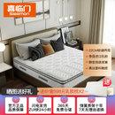 喜临门床垫22cm 独立袋装弹簧进口乳胶透气床垫 舒适享睡简约现代卧室家具 狄?#26448;?白色 1.8*2)