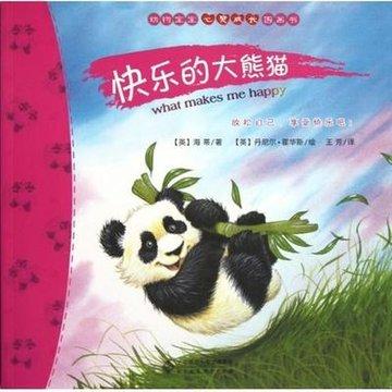 快乐的大熊猫/动物宝宝心灵成长图画书