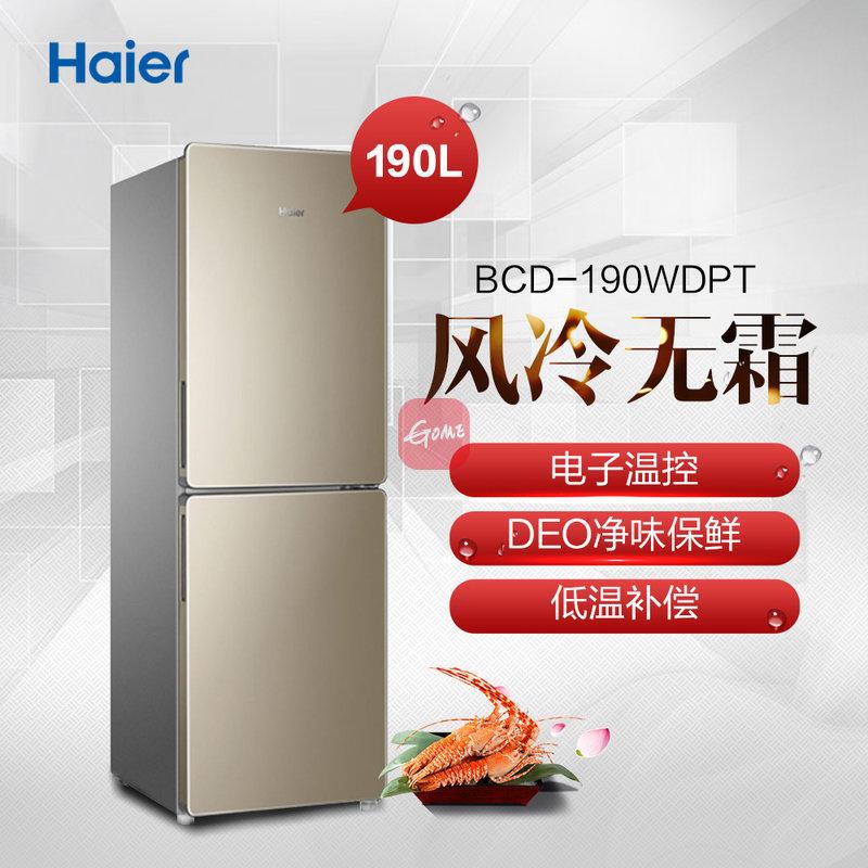 海尔(haier) bcd-190wdpt 190升 双门 冰箱 风冷无霜