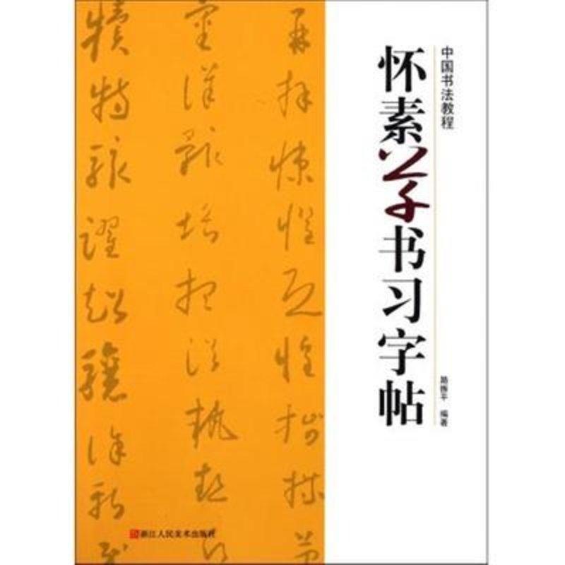 怀素草书习字帖/中国书法教程图片