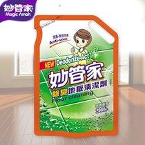 除菌消毒Magic Amah妙管家去油瓷磚防滑劑拖地液地板凈地面家用地板清洗劑去污劑2kg(除臭地板清潔劑補充包 瓷磚地板清潔劑)