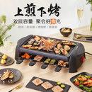 利仁(Liven)KL-J4300 電燒烤盤 優質少煙不粘涂層 大烤盤+8小手盤 可調溫