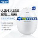 海尔(Haier) 小厨宝 6.6升 上出水 专利防电墙 圆形承压内胆 ES6.6U(W)