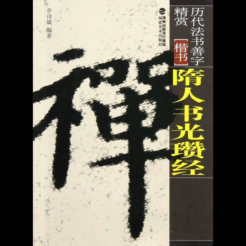 二手��b>i�h����_隋人书光瓒经(楷书)/历代法书善字精赏