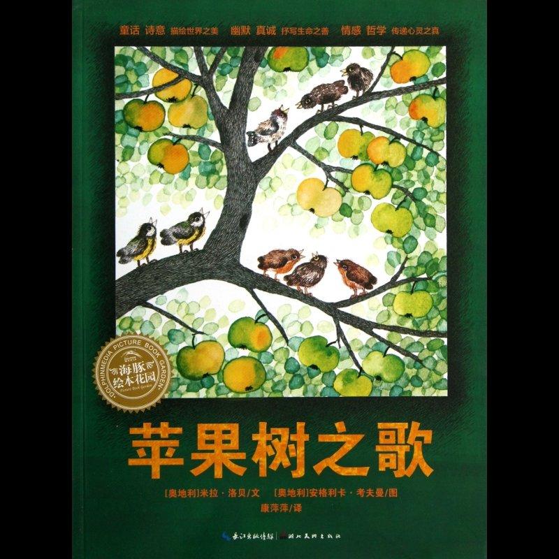 国美为您找到 苹果树之歌/海豚绘本花园图书图片,国美的