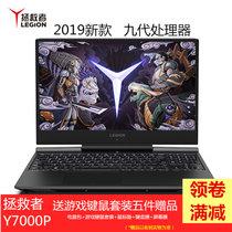 联想(Lenovo)拯救者Y7000P 2019 15.6英寸九代处理器 游戏笔记本电脑 电竞屏(I5-9300H/GTX1650 官方标配8G内存/1T固态)