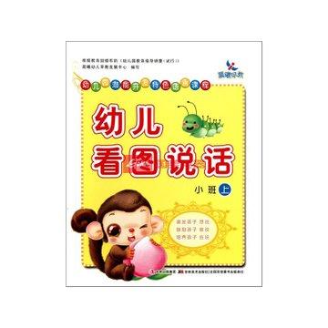幼儿看图说话(小班上幼儿园潜能开发特色语言课程)