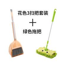 迷你小扫帚角落清洁扫把簸箕拖把套装宝宝过家家扫地玩具组合(花色3扫把套装+绿色拖把)