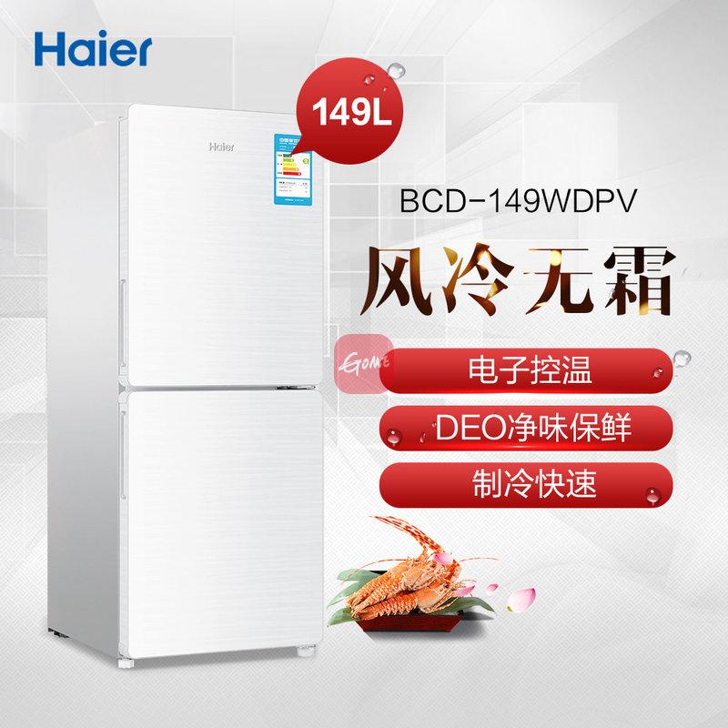 海尔(haier) 149升 双门 冰箱 风冷无霜 白色bcd-149wdpv