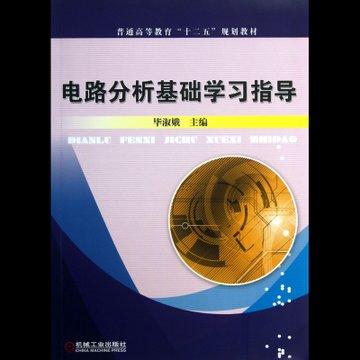 电路分析基础学习指导(普通高等教育十二五规划教材)