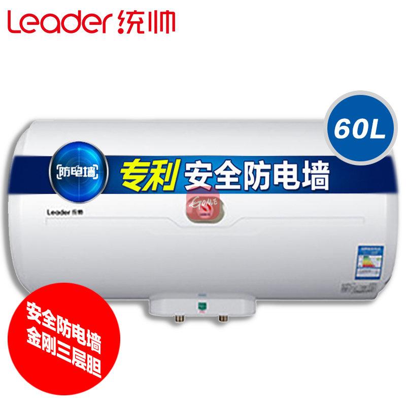 海尔 统帅60升电热水器leader les40h-l系列