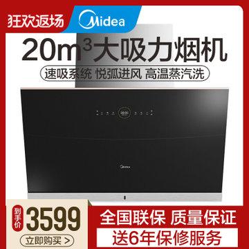 美的(Midea)CXW-280-C63 心悦智能抽油烟机蒸汽洗家用侧吸式大吸力(黑色 热销)